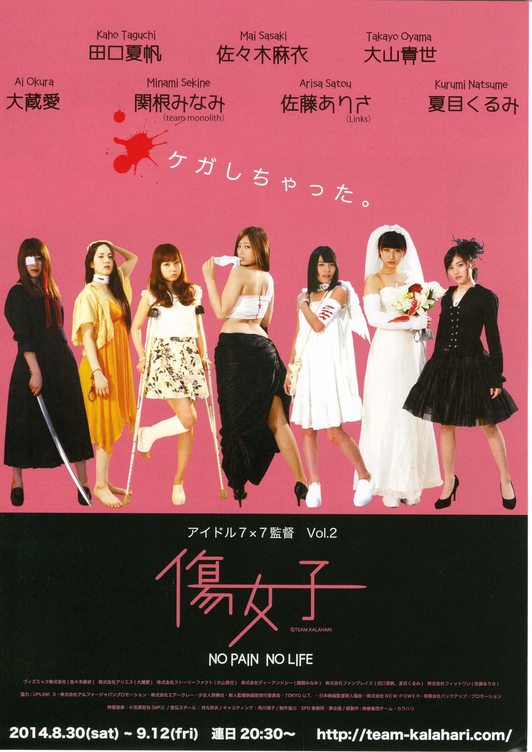 Kizujoshi_flyer